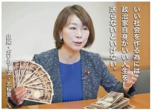 【民進党】山尾・ガソリーヌ・志桜里、収支報告書を訂正【ガソリン・花代・香典も】