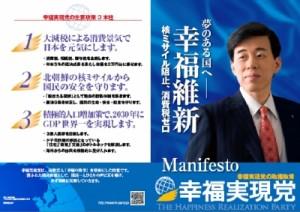 幸福実現党の「日本を変える! 123の政策」を読んでみた【参議院選挙2016マニフェスト公約を評価・まとめ】