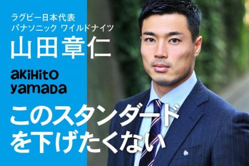 20151110_yamada