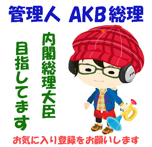AKB総理