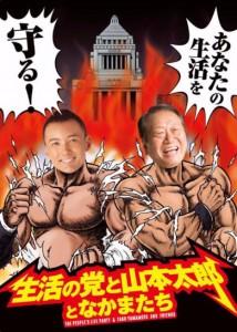 生活の党と山本太郎となかまたちの「重点政策パンフレット 生活が第一。」を読んでみた【参議院選挙2016マニフェスト公約を評価・まとめ】
