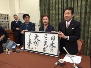 日本のこころを大切にする党の「参議院選挙2016選挙公約」を読んでみた【参議院選挙2016マニフェスト公約を評価・まとめ】