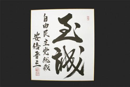 136748255023013226851_shikishi_Abe
