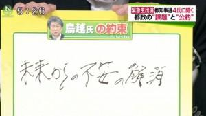 鳥越俊太郎の下手な字の画像を集めてみた【悪筆・字が下手】