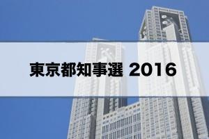 【2016東京都知事選挙】各候補者の思想、政策、公約、マニフェスト、発言を写真一覧でまとめたみた。