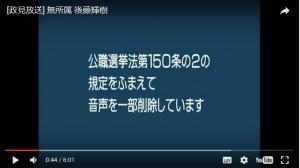 後藤輝樹の政見放送の音声が削除された公職選挙法第150条の2とは?