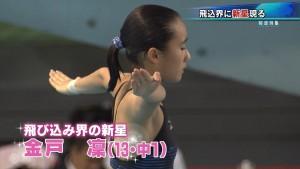 金戸凛のかわいい画像を集めてみた【東京五輪女子飛び込みの美人アスリートで年齢は13歳】