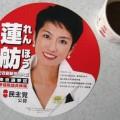 蓮舫のおもしろ画像やムカつく画像や若い頃の写真を集めてみた【民進党代表選挙で2位じゃダメです】