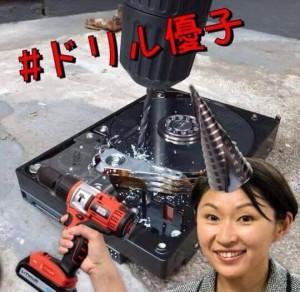 drill_yuko