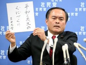 【2016参院選】社民党の吉田忠智党首落選確実とその理由