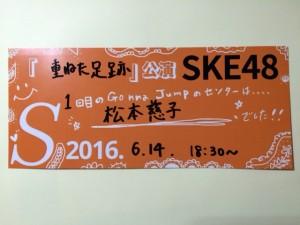 【メッセージチケット画像あり】SKE48チームS新公演初日「重ねた足跡」2016年6月14日参戦報告レポート
