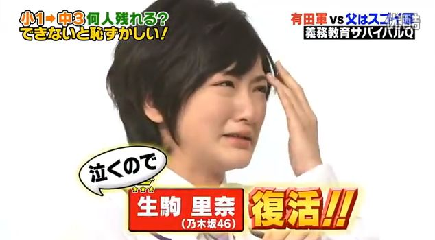 乃木坂46生駒里奈号泣11