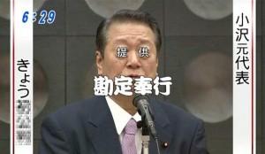 小沢一郎のおもしろ画像やムカつく画像や若い頃の画像を集めてみた【笑える面白い写真】【民主党民進党】