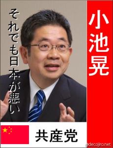 小池晃のおもしろ画像やムカつく画像や若い頃の画像を集めてみた【中国共産党の日本支部で売国政党】