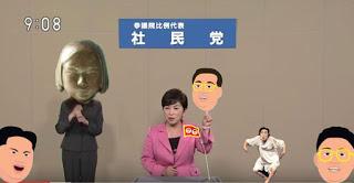 福島瑞穂政見放送