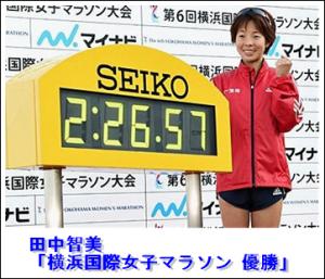 田中智美のかわいい画像を集めてみた【リオ五輪女子マラソンの腹筋美人アスリート】