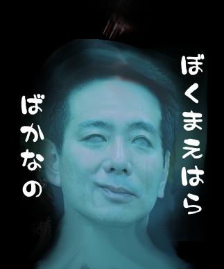 maehara