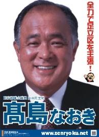 naoki_poster_1