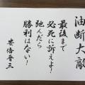 【達筆】字が上手な政治家の画像を集めてみた【字がうまいきれい】